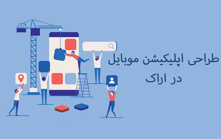 طراحی اپلیکیشن موبایل در اراک