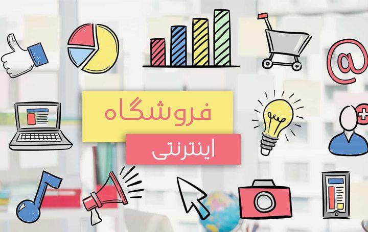 طراحی سایت فروشگاه اینترنتی در اراک